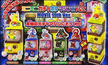 ミニミニガチャポケマシンXY&Z MOVIE 19th Ver.