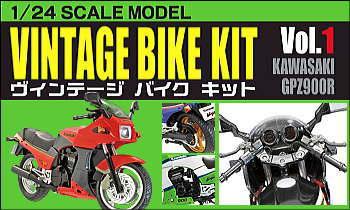 1/24スケール ヴィンテージ バイク キット Vol.1 KAWASAKI GPZ900R