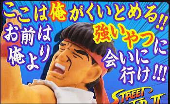 ここは俺がくいとめる!! お前は俺より強いやつに会いに行け!!! STREET FIGHTER II × くいとめる