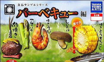 食品サンプルシリーズ バーベキュー編