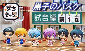 ぷちきゃら!シリーズ 黒子のバスケ 試合編 第1Q