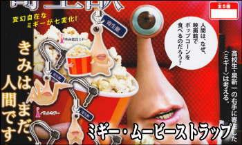 Kiseiju Migi Movie Strap