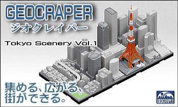 GEOCRAPER Tokyo Scenery Vol.1