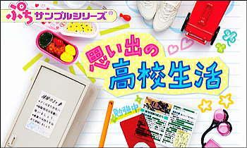 ぷちサンプルシリーズ 思い出の高校生活