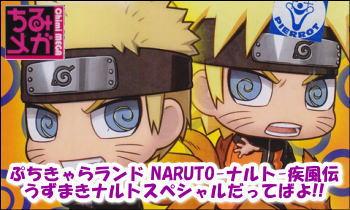 Petit Chara Land NARUTO Shippuden Uzumaki Naruto Special Dattebayo!
