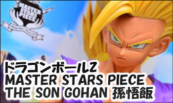 Dragon Ball Z MASTER STARS PIECE THE SON GOHAN