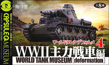 "Capsule Q Museum World tank deformation 4 ""WWII Main Battle Tanks series"""