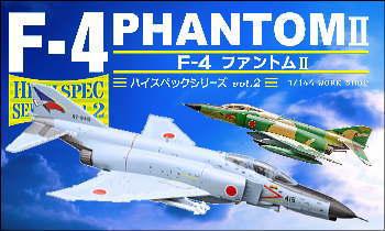 �ϥ����ڥå������vol.2 F-4 �ե���ȥ�II