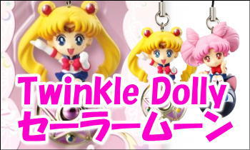 Twinkle Dolly �����顼�ࡼ��