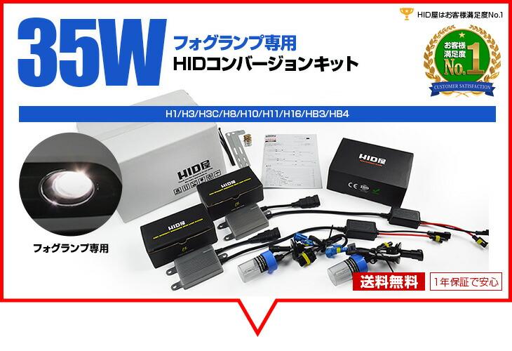 35W フォグランプ専用 HIDコンバージョンキット