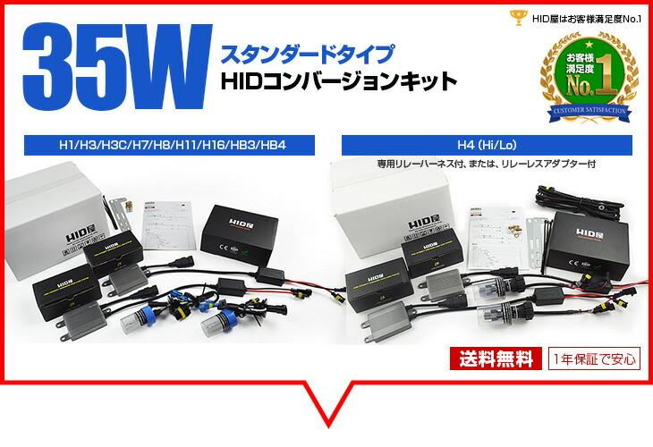 35W スタンダードタイプ HIDコンバージョンキット