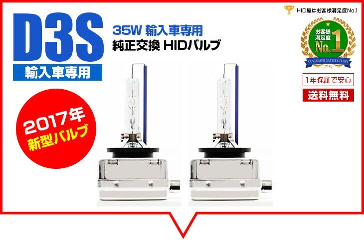 D3S 35W 輸入車専用 純正交換HIDバルブ