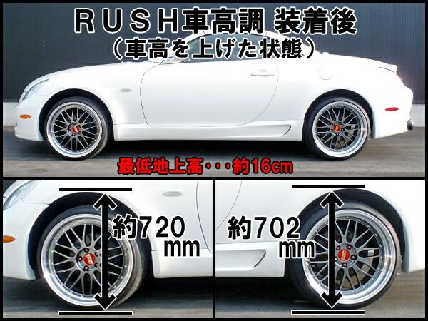 RUSH車高調 UZZ40ソアラ/レクサス SC430