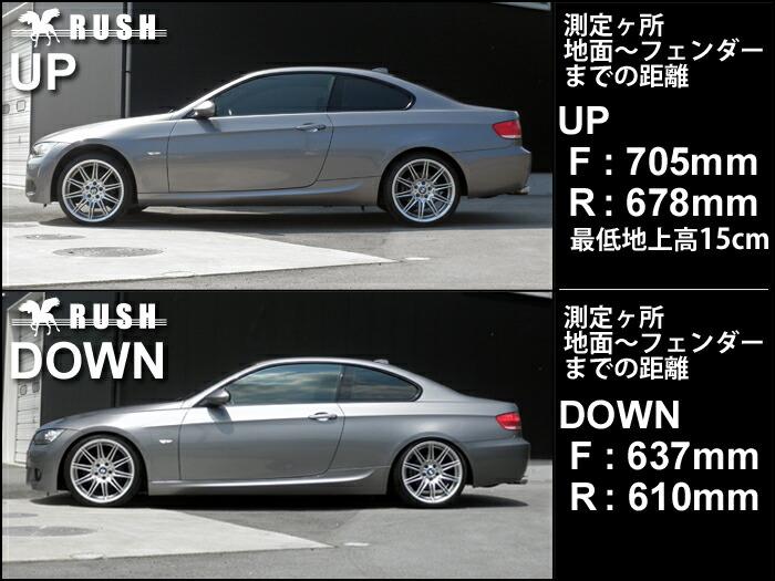 RUSH車高調-E92 3シリーズ