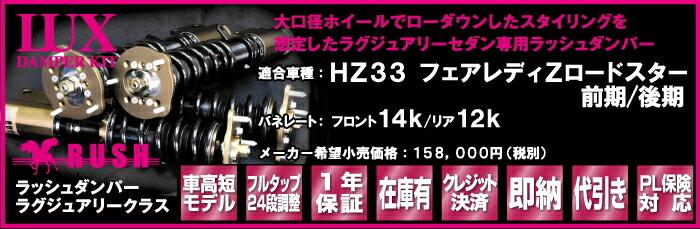 HZ33フェアレディZロードスター