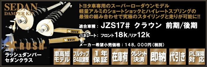 JZS17クラウン