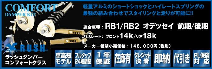 RB1/2オデッセイ