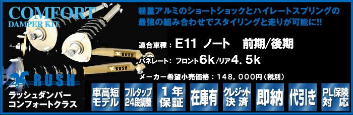 E11ノート