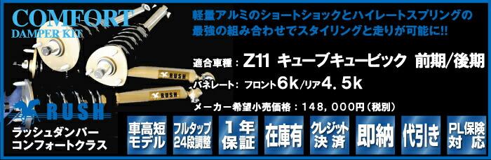 Z11キューブキュービック