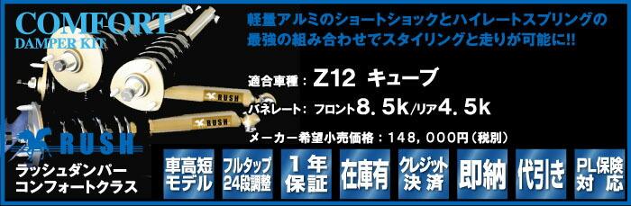 RUSH車高調 Z12キューブ