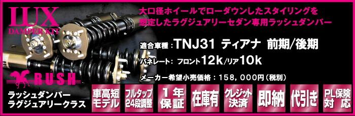 RUSH車高調 TNJ31ティアナ