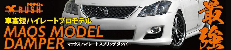 RUSH車高調 MAQSモデル