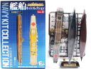 [1A] 1942 F toys 1/2000 vessels kit collection Vol.2 Midway - carrier Kaga full Hull ver. One piece of article painted 半完成品空母戦艦重巡洋艦