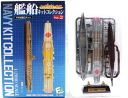 [2A] 1942 F toys 1/2000 vessels kit collection Vol.2 Midway - carrier enlightened emperor full Hull ver. One piece of article painted 半完成品空母戦艦重巡