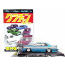 [free shipping] .430 Aoshima 1/64 ダイキャストミニカーグラチャンコレクション Part.6 secret Cedric blue 2S