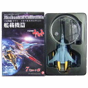 Zucker PAP yamato mechanical collection carrier-based plane Cosmo tiger II (unit No. Yamamoto) one piece of article animated cartoon miniature finished product