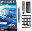 The fifth vessels secret U-boat Vll C /41 type (U-1105) battleship submarine carrier miniature BOX figure skating half finished product one piece of article of the Takara TMW 1/700 world