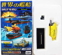 [2] Vessels Series02 no till old marking (1984 France) one piece of article miniature submarine battleship painted half finished product of the Takara 1/144 world