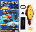[4] Vessels Series02 しんかい first generation (1969 Japan) one piece of article miniature submarine battleship painted half finished product of the Takara 1/144 world