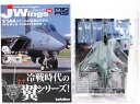 """Outlet box pain» cafereo 1 / 144 JWings supervised by military craft Vol.1 cold war wing F-4EJ Kai Phantom II No. 302 Squadron Naha base 2005 fighter miniature semi-finished products separately"