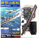 Takara 1 / 700 world ship Series04 urakaze 1944, Japan submarine ship miniatures semi-finished products separately