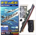 Takara 1 / 700 of the world's ships Series04 secret kagerou snow wind veterans ship: Japan submarine ship miniature semi-finished products separately