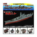 Takara TMW 1 / 700-Zan model secret battleship Yamato (Yamato completed) of place set warship battleship Japan naval miniature half-finished products.