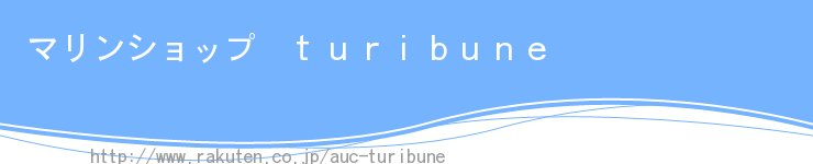 マリンショップ turibune:ライフジャケット,マリン用ロープ,アンカー, 防災用品など販売・加工