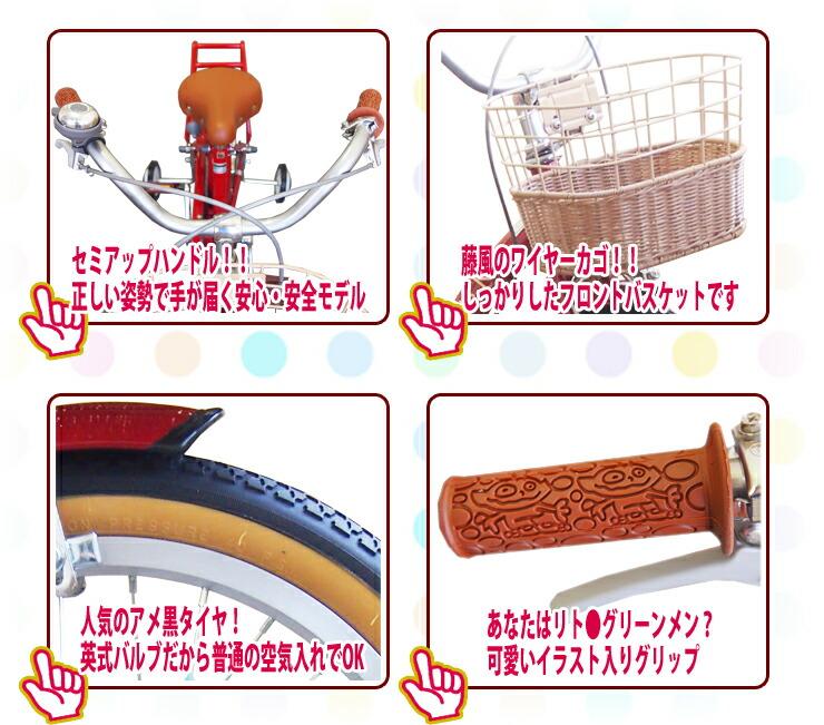... 自転車【補助輪 幼児自転車