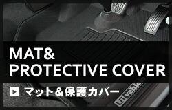 マット&保護カバー