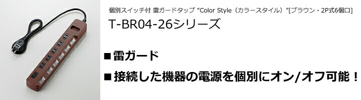 """個別スイッチ付 雷ガードタップ """"Color Style(カラースタイル)""""[ブラウン・2P式6個口] T-BR04-26シリーズ"""