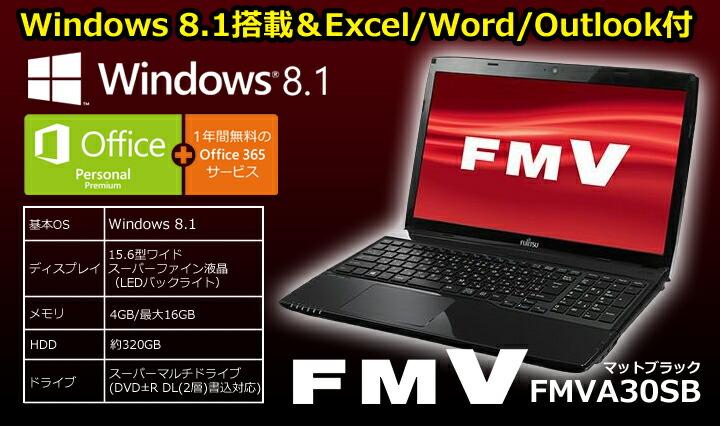 �Ρ��ȥѥ����� ���� Office�դ� Windows8.1 �ٻ��� FMV LIFEBOOK AH30/S
