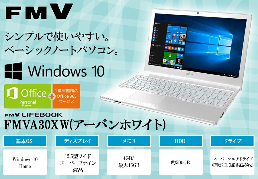 富士通 FMV LIFEBOOK FMVA30XW(アーバンホワイト)