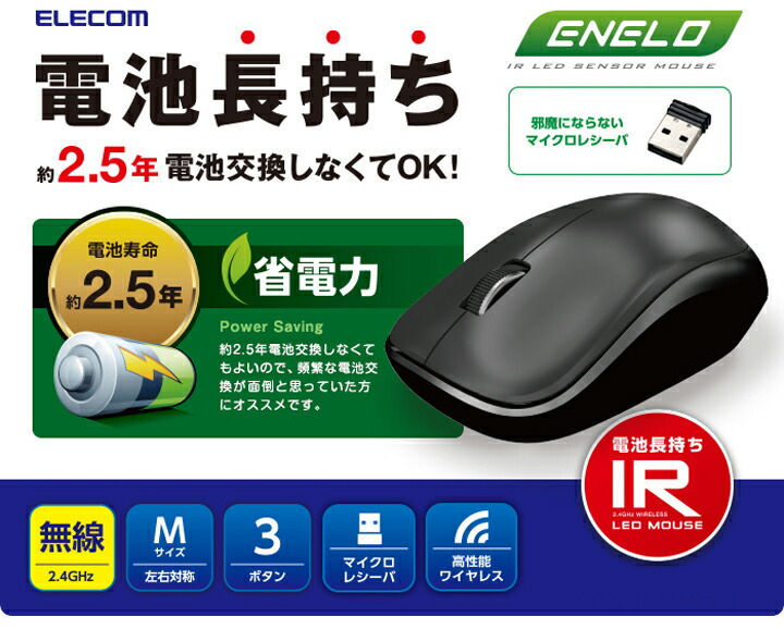 エレコム 省電力 3ボタン ワイヤレスマウス