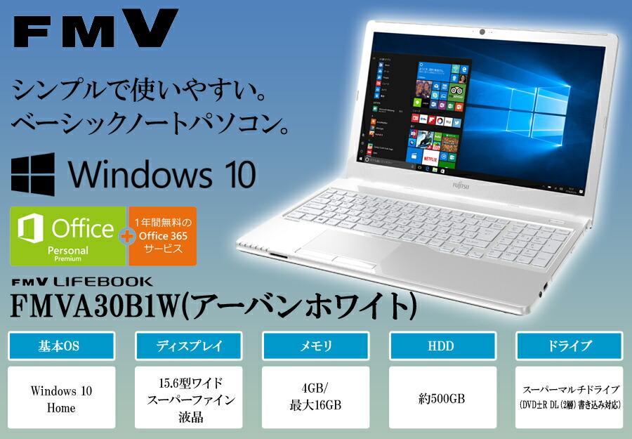 富士通 FMV LIFEBOOK FMVA30B1W(アーバンホワイト)
