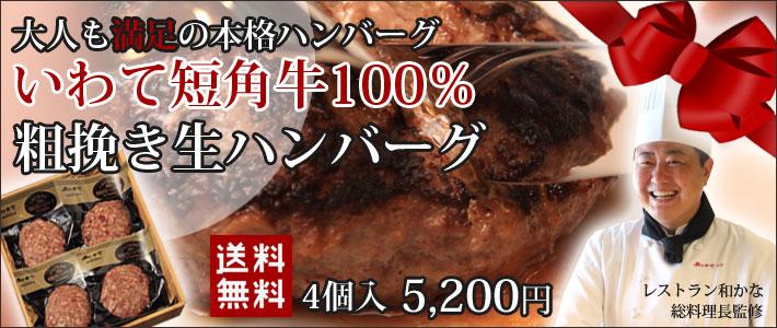 和かな_いわて短角牛100%粗挽きハンバーグ