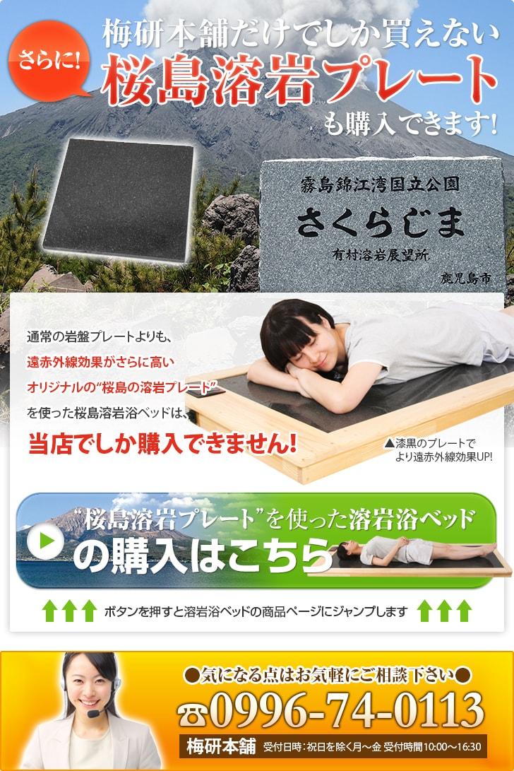 「梅研本舗」でしか買えない桜島溶岩プレート