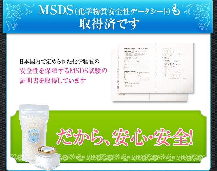 MSDS試験の証明書を取得しています