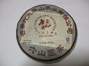 Pu-Erh tea authentic Yunnan six major tea mountain Pu-Erh tea seven child tea 2009 Annual 357 g