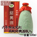 Girls red luxury Shaoxing wine would be granted six years of 500 ml with cute bottle with 10P06jul13